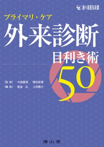 プライマリ・ケア 外来診断目利き術50