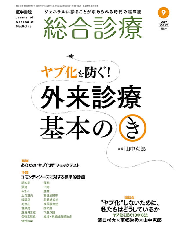 ヤブ化を防ぐ!外来診療基本のき 総合診療 Vol.29 No.9 2019年 09月号