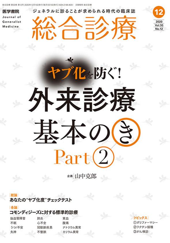 ヤブ化を防ぐ!外来診療 基本のき Part 2 総合診療 Vol.30 No.12 2020年 12月号