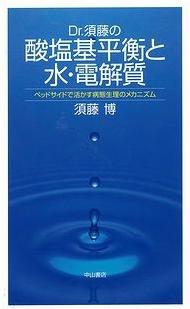 Dr.須藤の酸塩基平衡と水・電解質