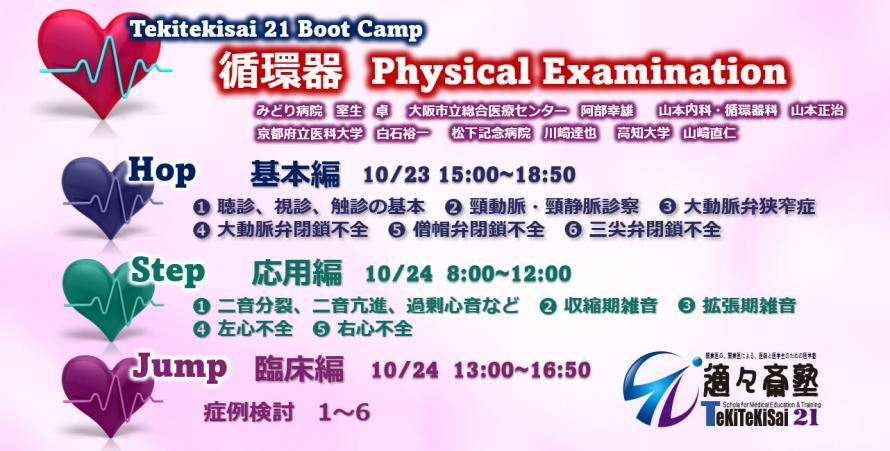 S9:循環器Physical Examination セミナー