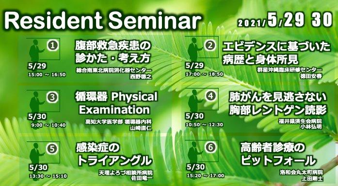 S2:研修医セミナー