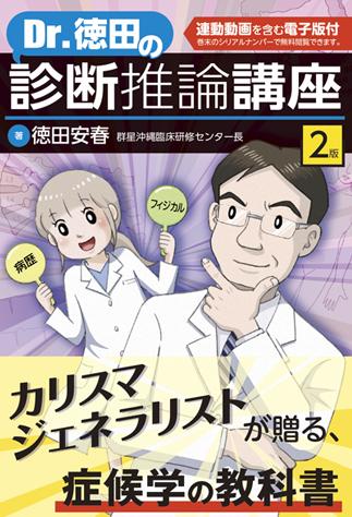 Dr.徳田の診断推論講座<第2版>