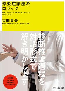 感染症診療のロジック 患者さんのモンダイを解決するキホンとアプローチ法