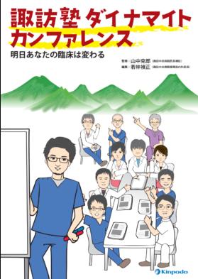 諏訪塾ダイナマイトカンファレンス -明日あなたの臨床は変わる-