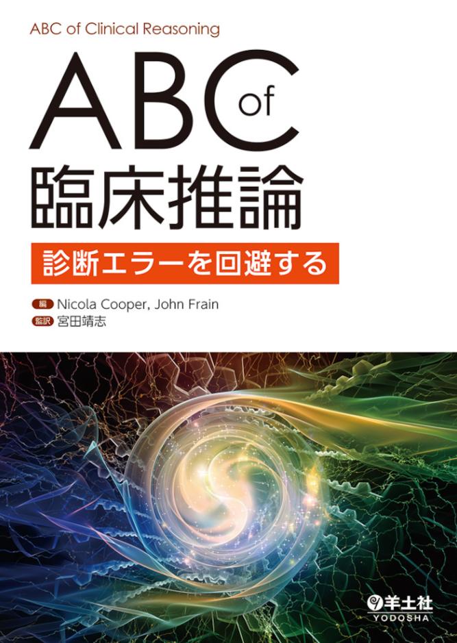 ABC of 臨床推論 診断エラーを回避する