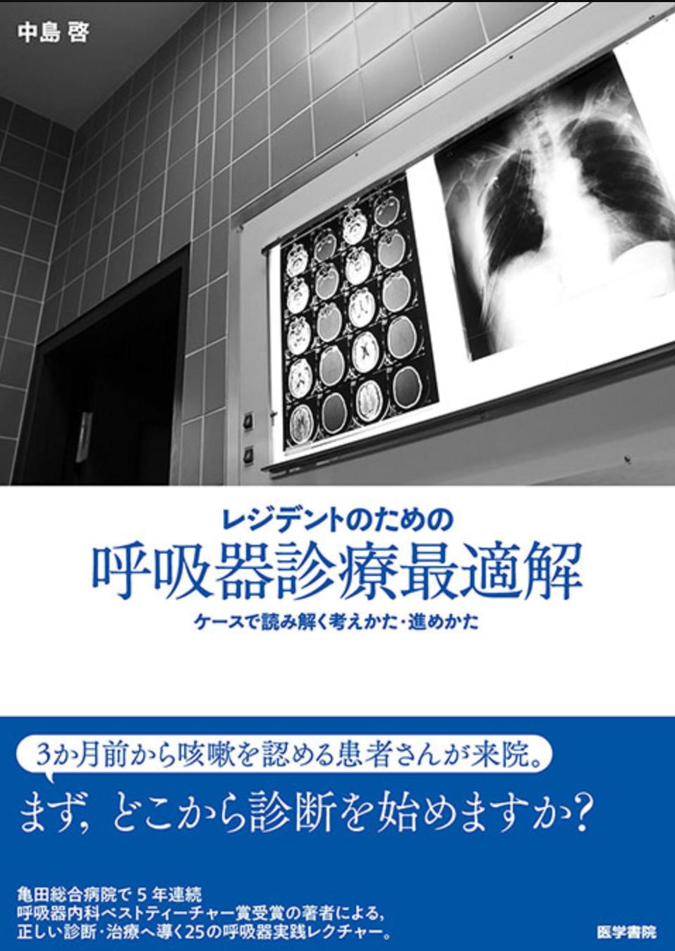 レジデントのための呼吸器診療最適解 ケースで読み解く考えかた・進めかた