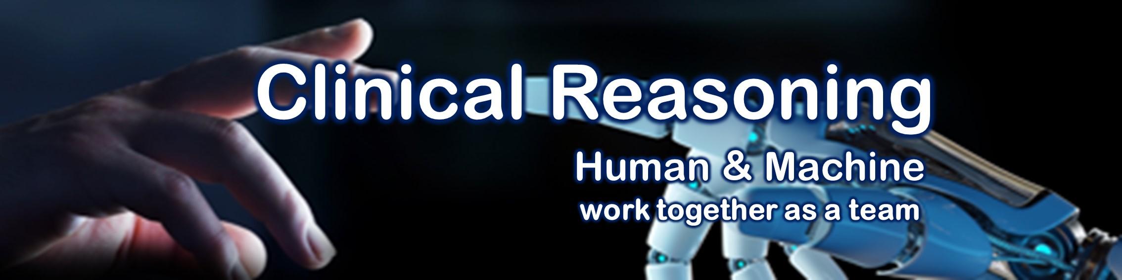 S1:臨床推論セミナー(ヒトとマシン(AI)の共存)