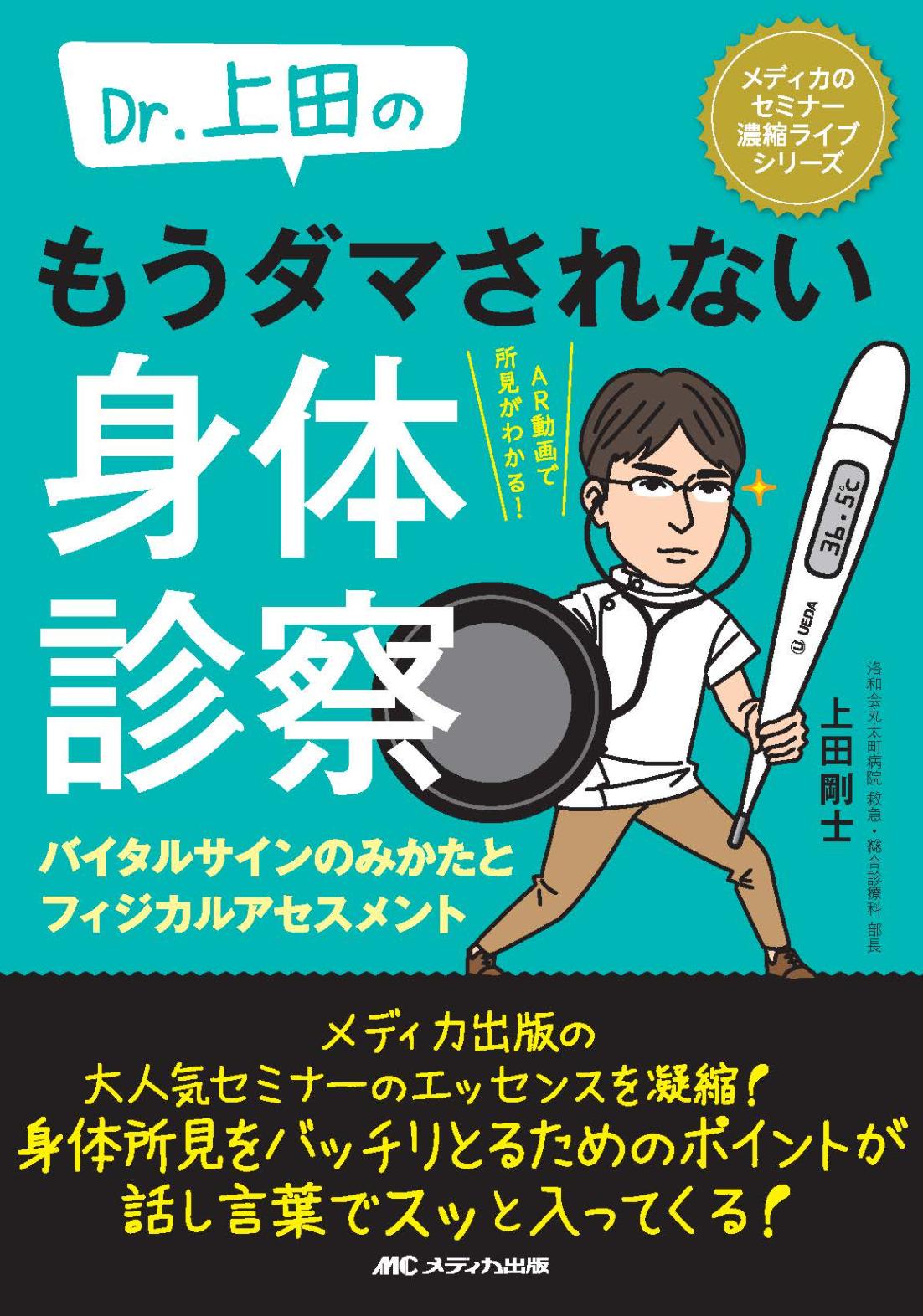 Dr.上田の もうダマされない身体診察 バイタルサインのみかたとフィジカルアセスメント AR動画で所見がわかる!