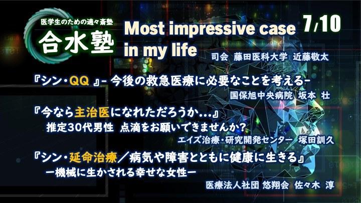 医学生のための合水塾 第4回『Most impressive case in my life』