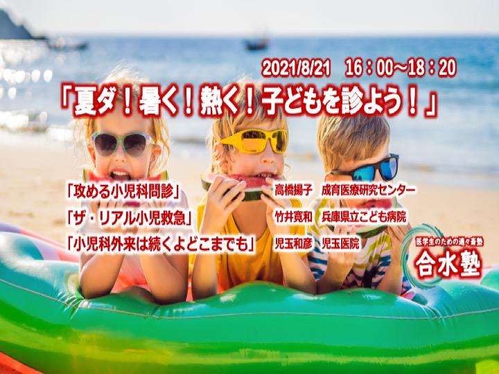 第5回合水塾「夏ダ!暑く!熱く!子どもを診よう!」